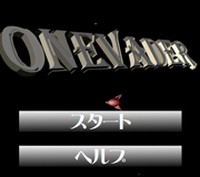 Onevaderのゲーム