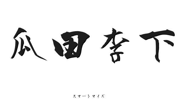 瓜田李下の意味と読み方 - 四字...