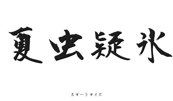 夏虫疑氷の意味と読み方 - 四字...