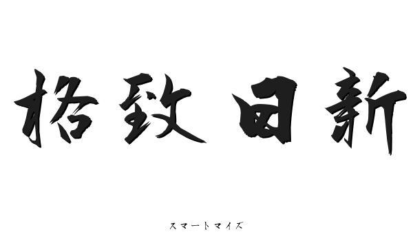 格致日新の意味と読み方 - 四字熟語