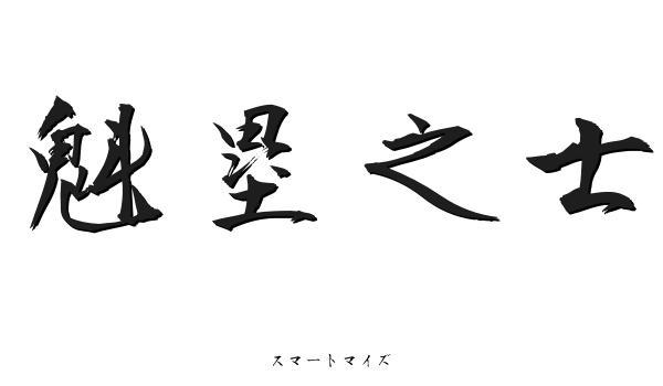 魁塁之士の意味と読み方 - 四字熟語 スマートマイズ