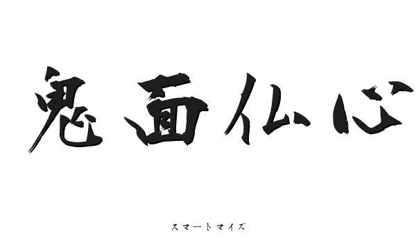 鬼面仏心の意味と読み方 - 四字...