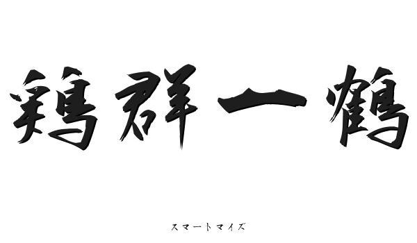 鶏群一鶴の意味と読み方 - 四文...