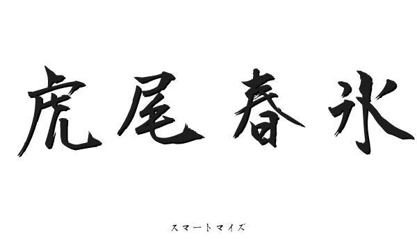 虎尾春氷の意味と読み方 - 四文...