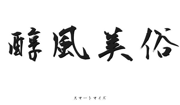 醇風美俗の意味と読み方 - 四字...