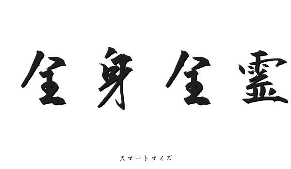 全身全霊の意味と読み方 - 四字...