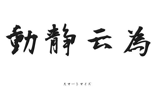 動静云為の意味と読み方 - 四字...