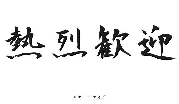 熱烈歓迎の意味と読み方 - 四字熟語:スマートマイズ