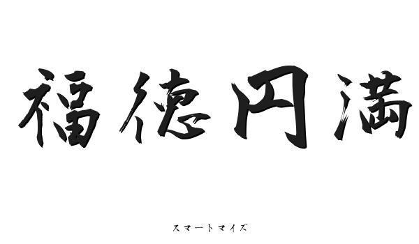 福徳円満の意味と読み方 - 四字熟語