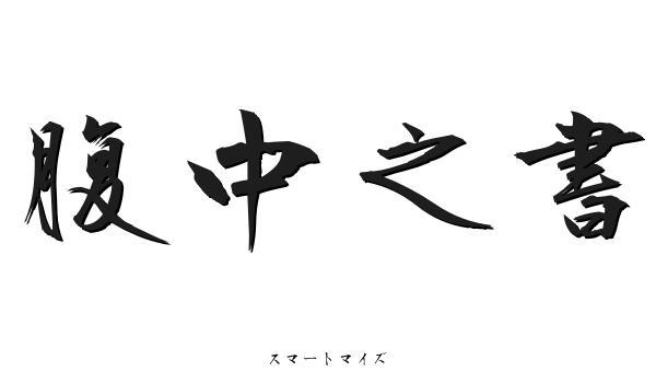 腹中之書の意味と読み方 - 四文...