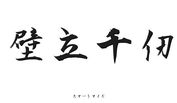 壁立千仞の意味と読み方 - 四字熟語 スマートマイズ