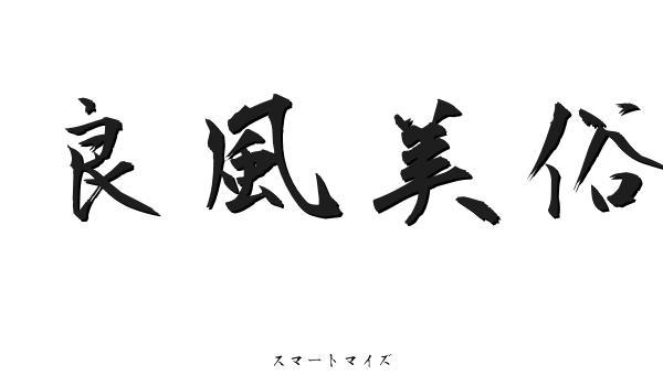 良風美俗の意味と読み方 - 四文...