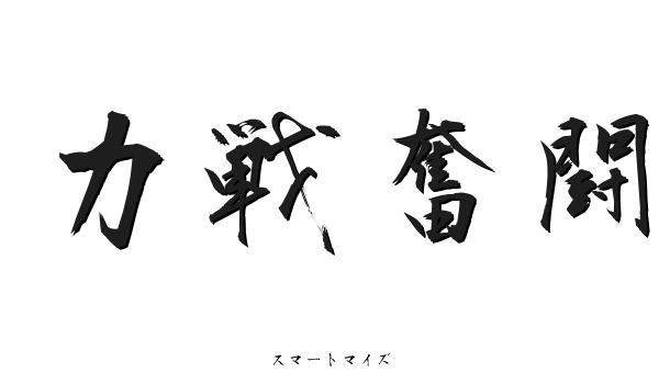 力戦奮闘の意味と読み方 - 四字熟語 スマートマイズ