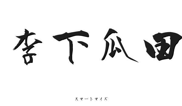 李下瓜田の意味と読み方 - 四文...
