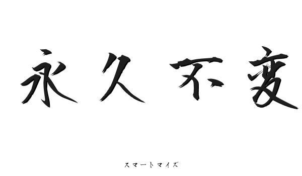 永久不変の意味と読み方 - 四字...
