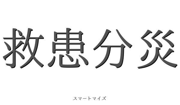 救患分災の意味と読み方 - 四字熟語:スマートマイズ