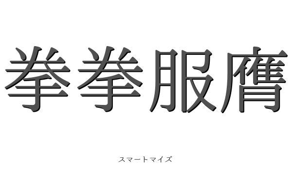 拳拳服膺の意味と読み方 - 四字...