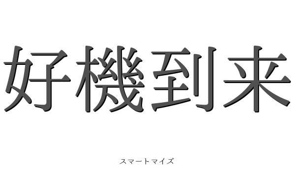 好機到来の意味と読み方 - 四字熟語 スマートマイズ
