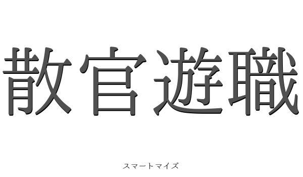 散官遊職の意味と読み方 - 四字熟語 スマートマイズ
