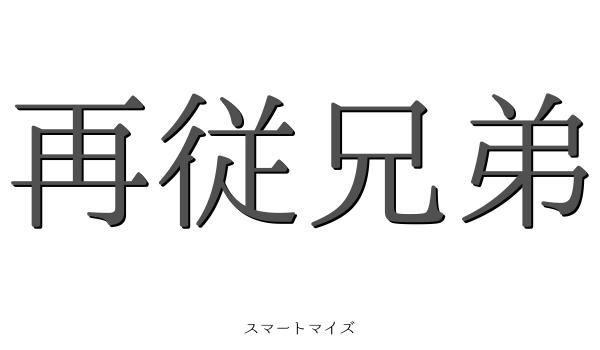 再従兄弟の意味と読み方 - 四字...