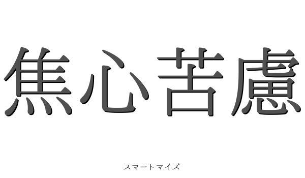 焦心苦慮の意味と読み方 - 四字熟語 スマートマイズ
