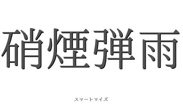 字 熟語 四 火薬