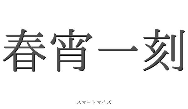 読み方 値 千金 「一刻千金」の意味や語源のことわざとは?例文と使い方のポイント!