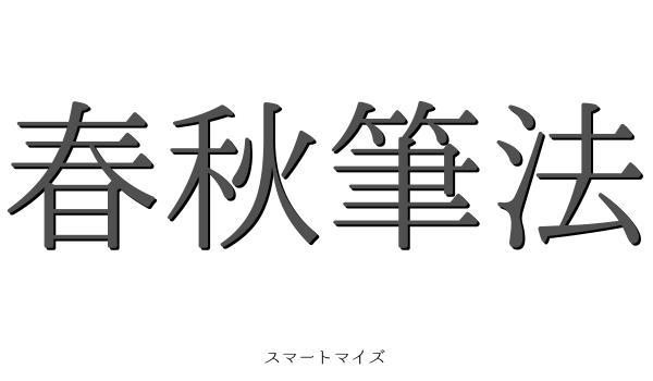 春秋筆法の意味と読み方 - 四字熟語:スマートマイズ