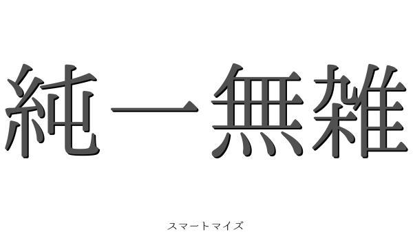 純一無雑の意味と読み方 - 四字熟語 スマートマイズ