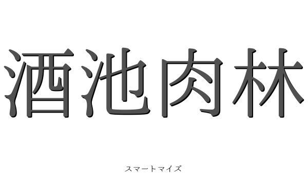 意味 酒池肉林 「酒池肉林(しゅちにくりん)」の語源や由来は何?