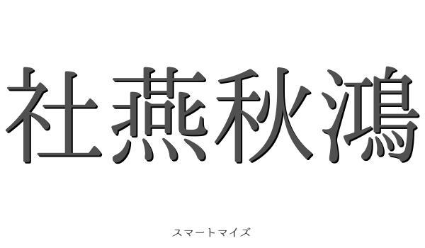 社燕秋鴻の意味と読み方 - 四字...