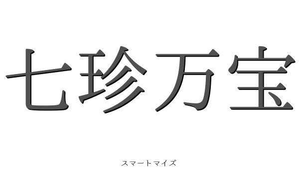 七珍万宝の意味と読み方 - 四文...