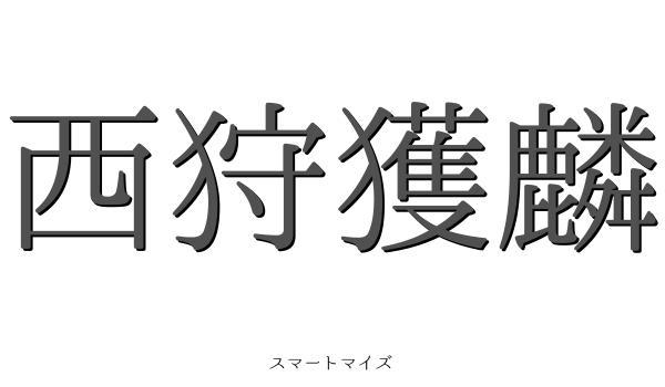 西狩獲麟の意味と読み方 - 四字熟語
