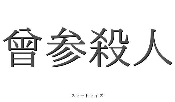 曾参殺人の意味と読み方 - 四文...