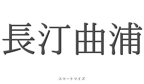 長汀曲浦の意味と読み方 - 四字熟語:スマートマイズ