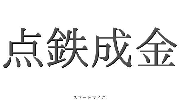 点鉄成金の意味と読み方 , 四字熟語 スマートマイズ