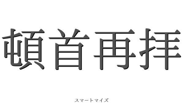 頓首再拝の意味と読み方 - 四字熟語:スマートマイズ