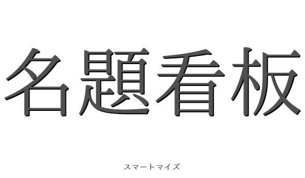 帯刀 四 字 熟語 【刀】が入る四字熟語一覧...