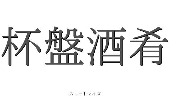 杯盤酒肴の意味と読み方 - 四字熟語:スマートマイズ