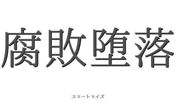 腐敗堕落の意味と読み方 - 四字...