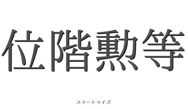位階勲等の意味と読み方 - 四字熟語