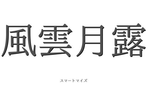 四字熟語かっこいい 【S級クラス四字熟語80選】強烈ドかっこいい意味と名前の世界!