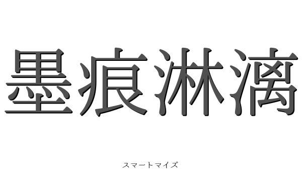 墨痕淋漓の意味と読み方 - 四字熟語 スマートマイズ