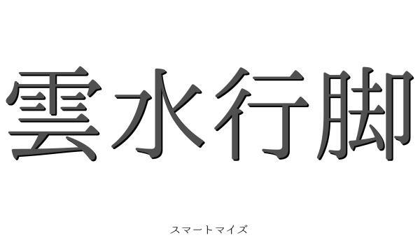 雲水行脚の意味と読み方 - 四字熟語:スマートマイズ