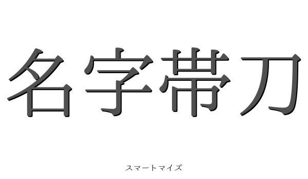帯刀 四 字 熟語 名字帯刀(みょうじたいとう) - 四字熟語