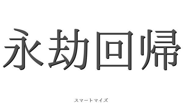 永劫回帰の意味と読み方 - 四字...