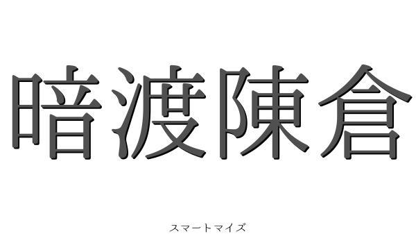 暗渡陳倉の意味と読み方 - 四字...