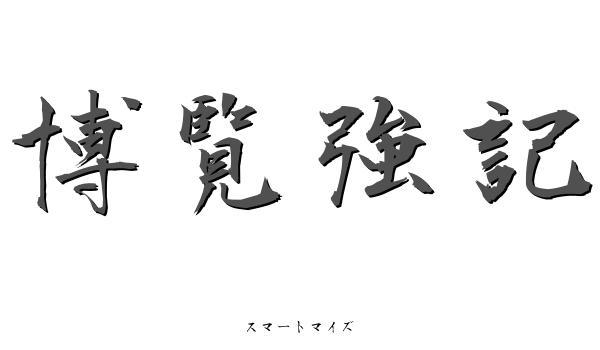 意味 博覧 強 記 ■時代と流行|1970年日本万国博覧会 高度経済成長は極まり夢の未来が開かれた