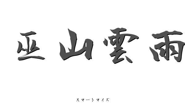 巫山雲雨の意味と読み方 - 四字熟語:スマートマイズ