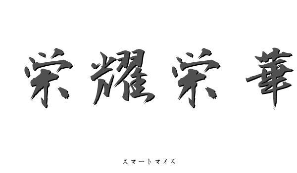 栄耀栄華の意味と読み方 - 四字熟語:スマートマイズ